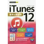 iTunes 12基本&便利技/リンクアップ