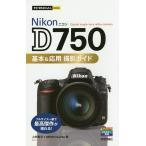 Nikon D750基本&応用撮影ガイド/上田晃司/MOSHbooks
