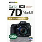 Canon EOS 7D Mark2基本&応用撮影ガイド/ナイスク