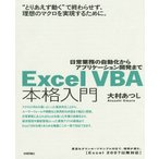 Excel VBA本格入門 日常業務の自動化からアプリケーション開発まで/大村あつし