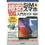 Yahoo!bookfanプレミアム格安SIM&スマホ100%入門ガイド この一冊でスマホの通信料金がグッとお得に! スマートフォンPRESS/リブロワークス