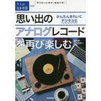 Yahoo!BOOKFANプレミアム思い出のアナログレコードを再び楽しむ かんたんきれいにデジタル化/藤本健/大坪知樹
