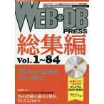 WEB+DB PRESS 総集編〔4〕