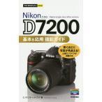 Nikon D7200基本&応用撮影ガイド/ミゾタユキ/ナイスク