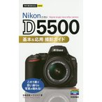 Nikon D5500基本&応用撮影ガイド/吉森信哉/ナイスク