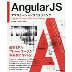 AngularJSアプリケーションプログラミング/山田祥寛