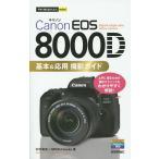 Canon EOS 8000D基本&応用撮影ガイド/中村貴史/MOSHbooks