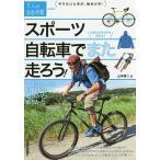 スポーツ自転車でまた走ろう! 一生楽しめる自転車の選びかた・乗りかた/山本修二