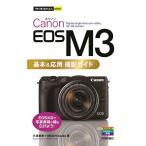 Canon EOS M3基本&応用撮影ガイド/久保直樹/MOSHbooks
