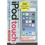 ゼロからはじめるiPod touchスマートガイド iPod touch 6G/リンクアップ