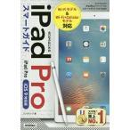 ゼロからはじめる iPad Pro スマートガイド  iOS 9対応版