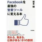 Facebookを最強の営業ツールに変える本/坂本翔