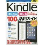 Amazon Kindleはじめる&楽しむ100%活用ガイド 電子書籍や映画を楽しもう!/リンクアップ