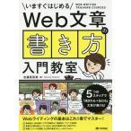 Web文章の 書き方 入門教室 いますぐはじめる   技術評論社 志鎌真奈美