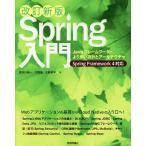 Spring入門 Javaフレームワーク・より良い設計とアーキテクチャ/長谷川裕一/大野渉/土岐孝平