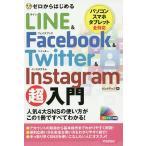 ゼロからはじめるLINE & Facebook & Twitter & Instagram超入門/リンクアップ