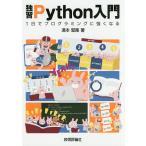 独習Python入門  1日でプログラミングに強くなる