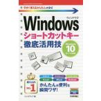 Windowsショートカットキー徹底活用技/リンクアップ