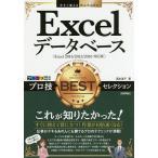 Excelデータベースプロ技BESTセレクション/国本温子