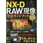 Nikon Capture NX-D RAW現像完全ガイドブック/上田晃司/ナイスク