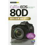 Canon EOS 80D基本&応用撮影ガイド/村上悠太/MOSHbooks