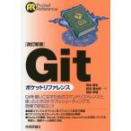 Gitポケットリファレンス/岡本隆史/武田健太郎/相良幸範