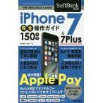 iPhone 7 & 7 Plus完全操作ガイド150ワザ SoftBank対応版 特集Apple Pay/田中拓也/永田一八