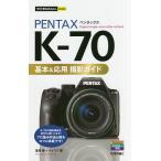 PENTAX K−70基本&応用撮影ガイド/塩見徹/ナイスク