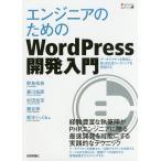 エンジニアのためのWordPress開発入門/野島祐慈/菱川拓郎/杉田知至