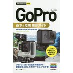 GoPro基本&応用撮影ガイド/ナイスク