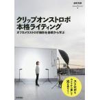 クリップオンストロボ本格ライティング オフカメラストロボ撮影を基礎から学ぶ/細野晃義/UNPLUGGEDSTUDIO