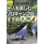 一人を楽しむソロキャンプのすすめ もう一歩先の旅に出かけよう/堀田貴之