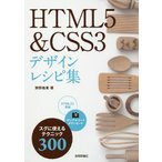HTML5&CSS3デザインレシピ集 スグに使えるテクニック300/狩野祐東