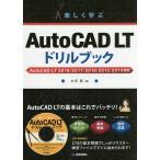 楽しく学ぶAutoCAD LTドリルブック/水坂寛