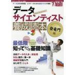 データサイエンティスト養成読本 登竜門編    技術評論社