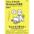 ストレスゼロのWindows仕事術 ムダをなくしてスピード&効率がガンガンアップする使い方/四禮静子