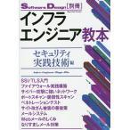 インフラエンジニア教本  セキュリティ実践技術編  Software Design 別冊