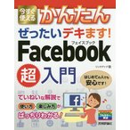 今すぐ使えるかんたんぜったいデキます!Facebook超入門 はじめてのフェイスブック/リンクアップ