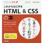 デザインの学校 これからはじめる HTML   CSSの本  Windows 10   macOS対応版