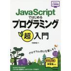 JavaScriptではじめるプログラミング超入門/河西朝雄