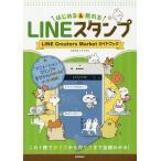 はじめる&売れるLINEスタンプ LINE Creators Marketガイドブック この1冊で作り方から売り方まで全部わかる!/スタラボ/ナイスク