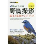 野鳥撮影 魅力を引き出す 基本&応用ハンドブック / 戸塚学 / 石丸喜晴 / MOSHbooks