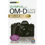 オリンパスOM-D E-M10 Mark3基本 応用撮影ガイド    技術評論社 コムロミホ
