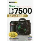 Nikon D7500基本&応用撮影ガイド/上田晃司/MOSHbooks