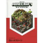 MINECRAFT公式ガイドレッドストーン/MojangAB/トップスタジオ/ゲーム