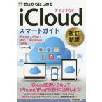 ゼロからはじめる iCloud スマートガイド 改訂新版