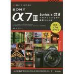 作品づくりのためのSONY α7III Series   α9プロフェッショナル撮影BOOK
