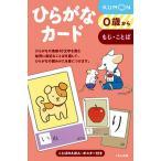 ひらがなカード 第2版 / 子供 / 絵本