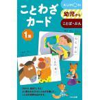 ことわざカード 1 第2版/子供/絵本