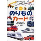 のりものカ-ド   第2版 くもん出版 鈴木一義